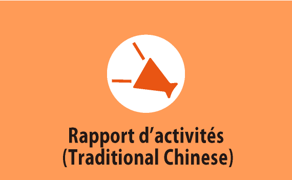 Rapport d'activités (Traditional Chinese)