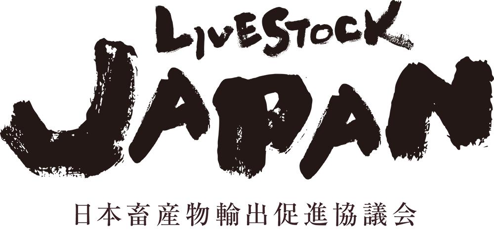 日本畜産物輸出促進協議会