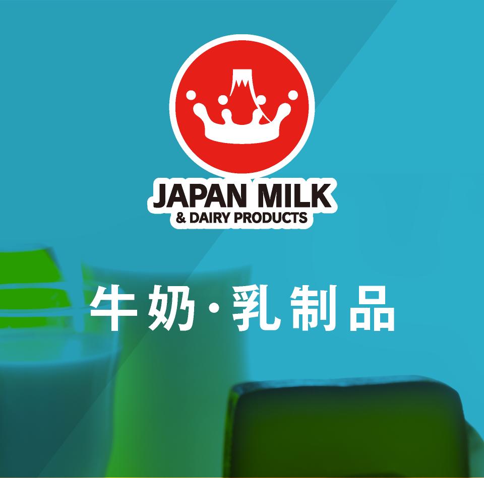牛奶・乳制品