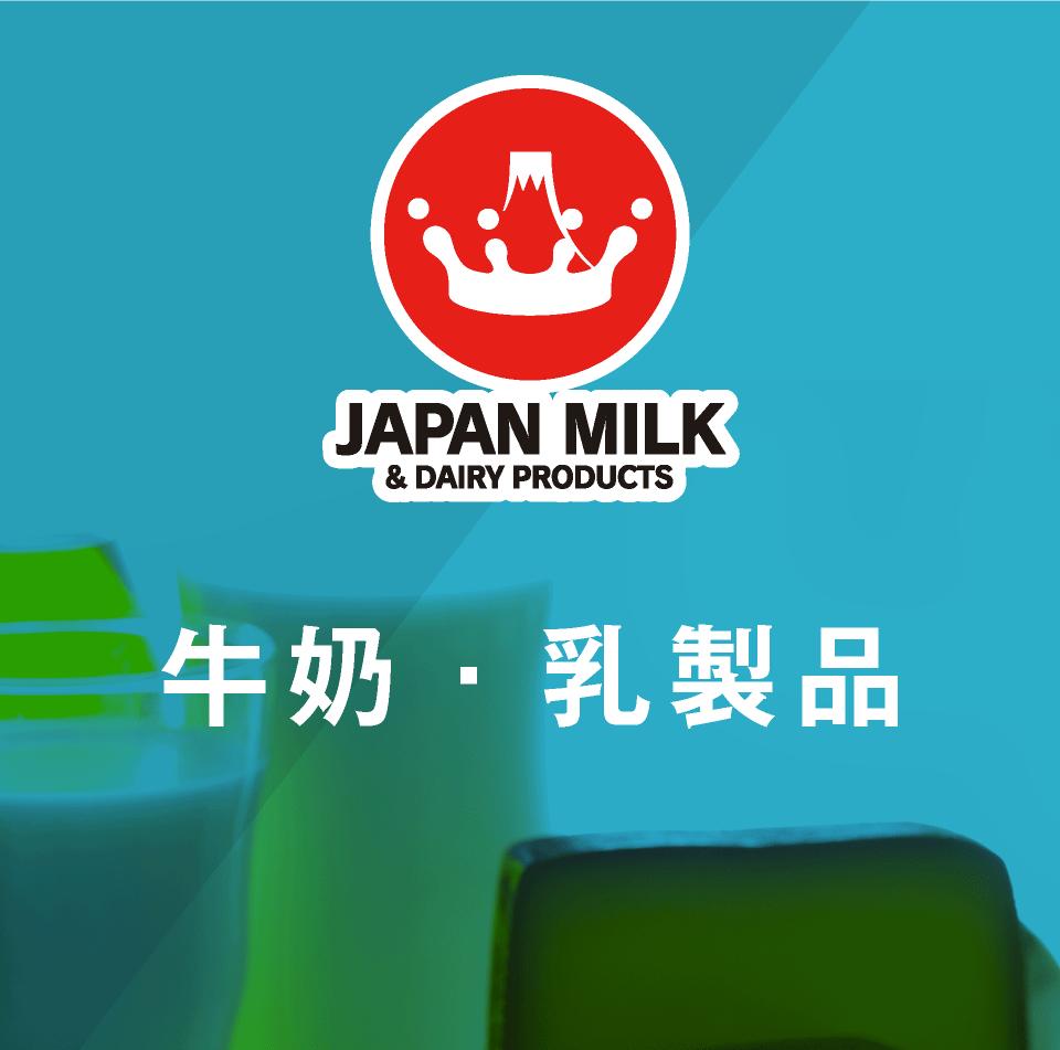 牛奶‧乳製品